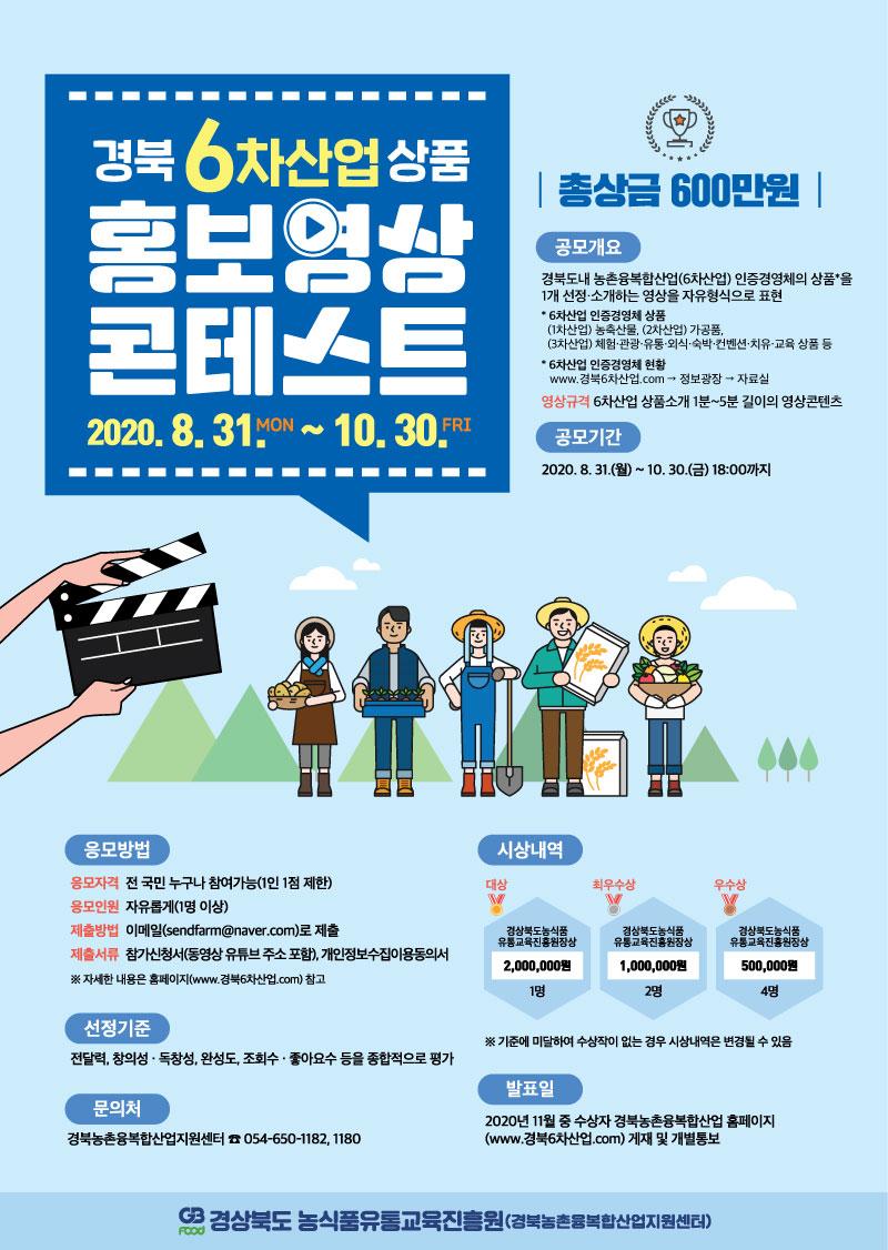 6차산업영상공모전_포스터_a2_수정.jpg